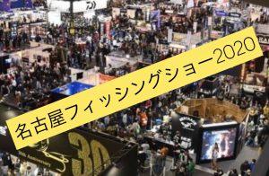名古屋フィッシングショー